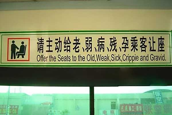 &Quot;Offer The Seats To The Old, Weak, Sick, Cripple And Gravid&Quot; - Funny Engrish Signs