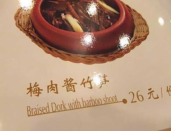 &Quot;Braised Dork With Barboo Shoot&Quot; - Funny Engrish Signs