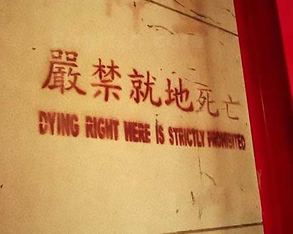 &Quot;Dying Right Here Is Strictly Prohibited&Quot; - Funny Engrish Signs