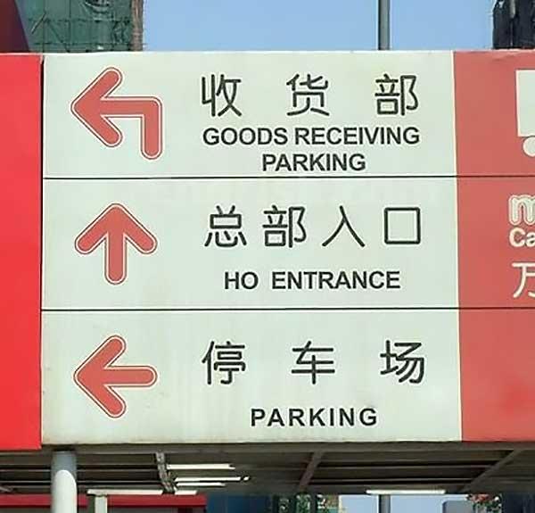 &Quot;Ho Entrance&Quot; - Funny Engrish Signs