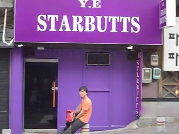 Starbutts - Funny Engrish Signs