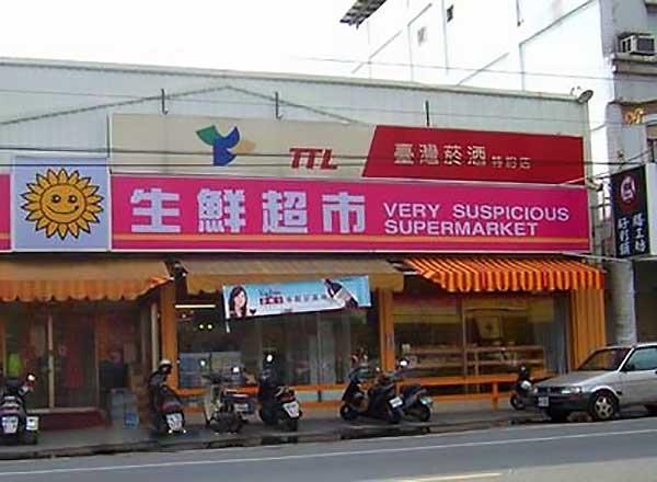 Very Suspicious Supermarket - Funny Engrish Signs