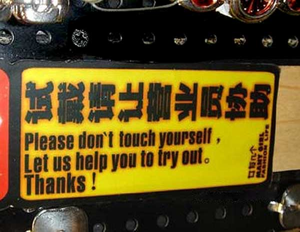 Don'T Touch Yourself - Funny Engrish Signs