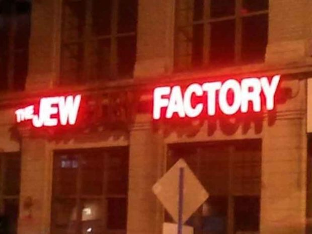 Funny Sign Fails - The Jew Factory