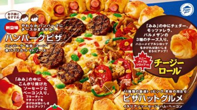 Japan'S Pizza Hut Double Roll Pizza