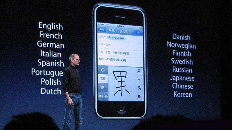 Steve Jobs: iPhone Debut
